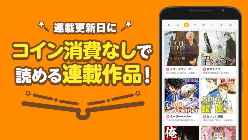 無料マンガアプリ『コミックevery』配信開始3