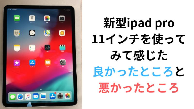 新型ipad pro(2018)レビューサムネイル