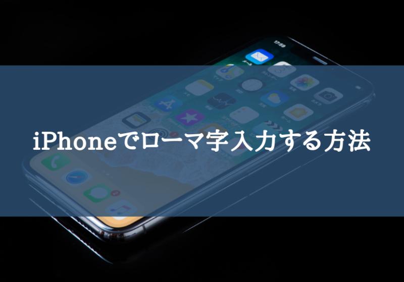 iPhone Xでローマ字入力する方法をキーボード設定から切り替え方までわかりやすく紹介