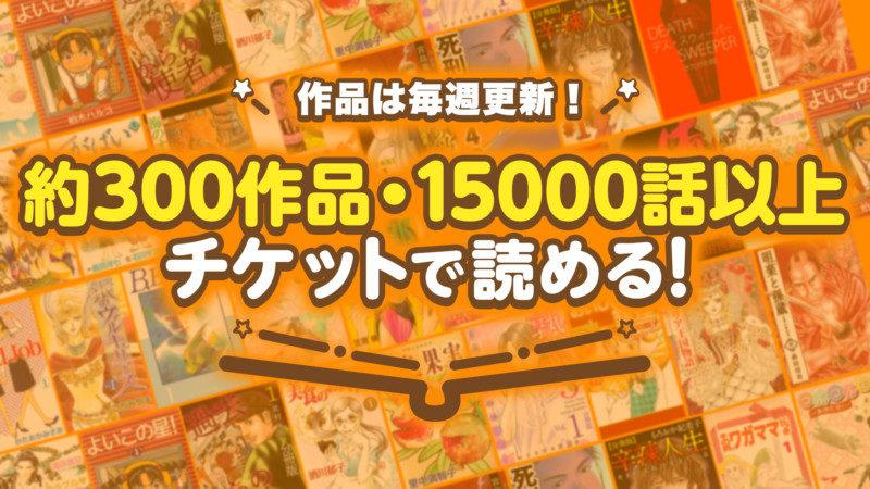 無料マンガアプリ『コミックevery』配信開始2