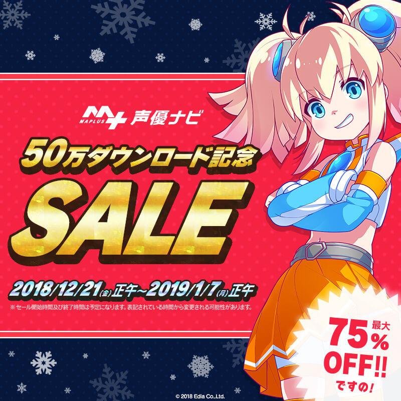 MAPLUS+50万ダウンロード記念 SALE