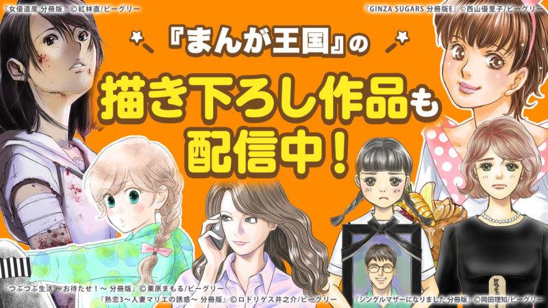 無料マンガアプリ『コミックevery』配信開始4