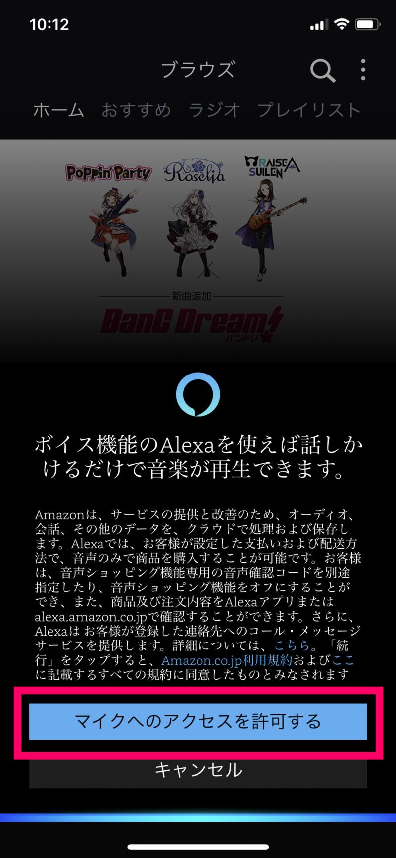 Amazonミュージックでアレクサを利用する方法2