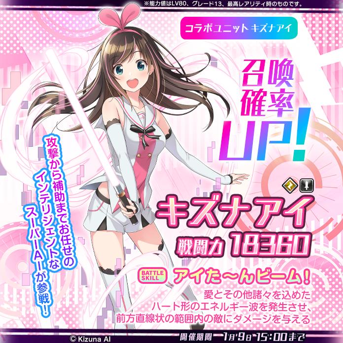『東京コンセプション』バーチャルYouTuber「キズナアイ」コラボイベント2