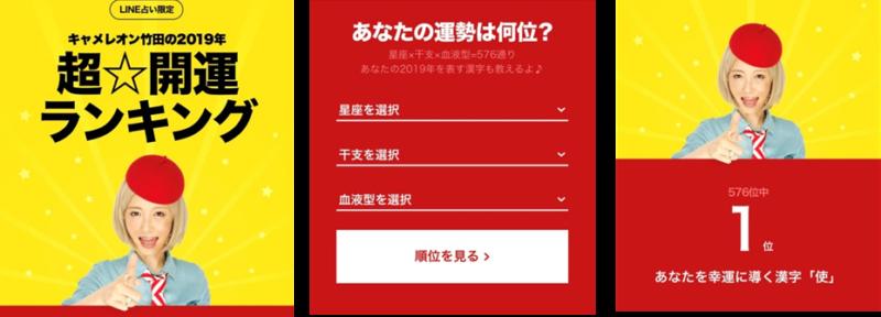 「LINE占い」による『2019年超☆開運ランキング』3