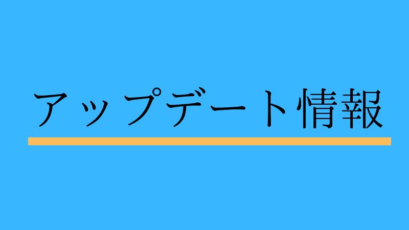 アップデート情報サムネ