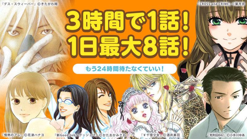 無料マンガアプリ『コミックevery』配信開始1