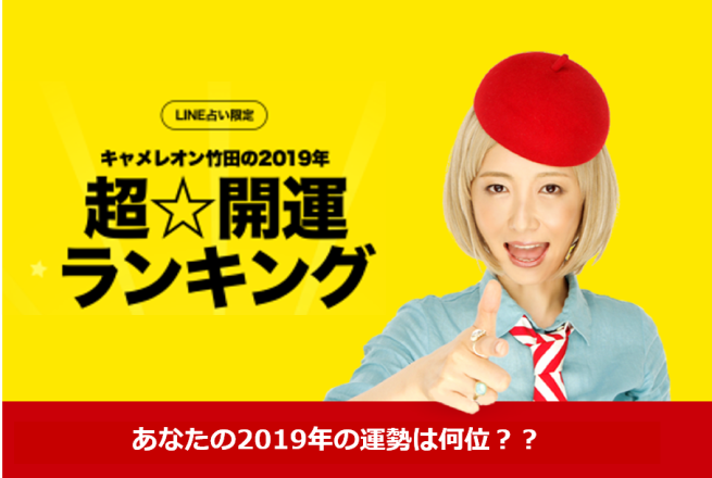 「LINE占い」による『2019年超☆開運ランキング』