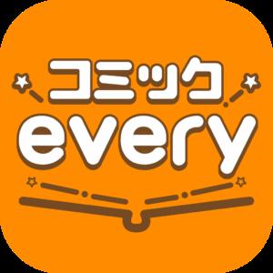 無料マンガアプリ『コミックevery』