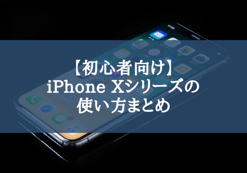 【初心者向け】iPhone Xシリーズの使い方まとめ