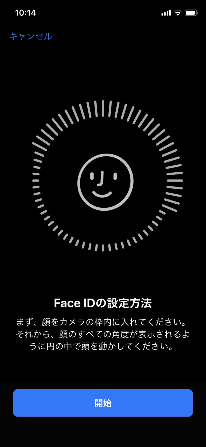 Face IDを複数登録する方法3