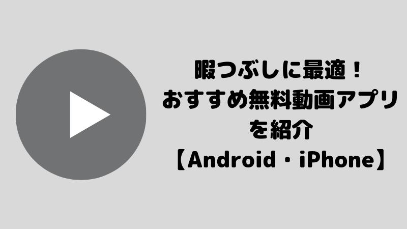 暇つぶしに最適!おすすめ無料動画アプリを紹介【Android・iPhone】