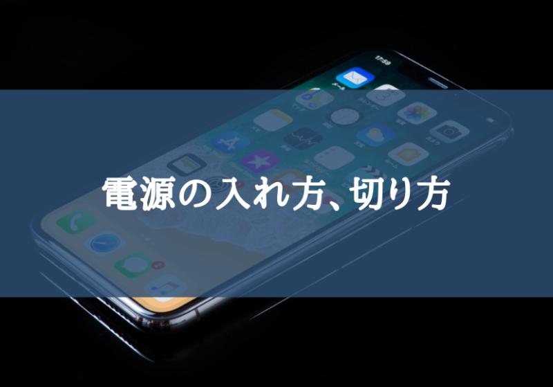 「iPhone X」の電源の入れ方、切り方を紹介