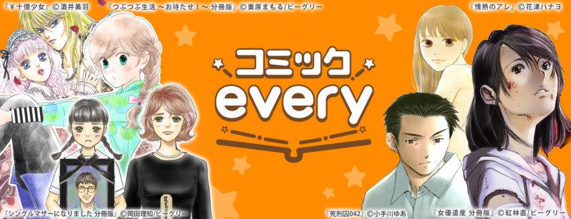 無料マンガアプリ『コミックevery』配信開始0