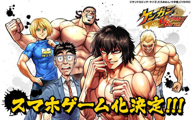 格闘漫画 『ケンガンアシュラ』初のゲーム化!『ケンガンULTIMATE BATTLE』配信決定0