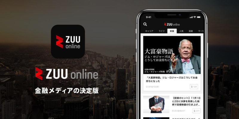 金融メディア「ZUU online」のスマートフォンアプリ