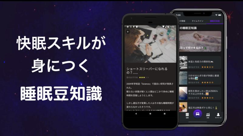 睡眠アプリSomnus、快眠スキルが身につく睡眠知識300以上を無料配信