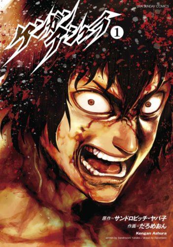 格闘漫画 『ケンガンアシュラ』初のゲーム化!『ケンガンULTIMATE BATTLE』配信決定3