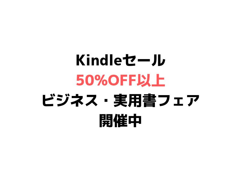 【Kindleセール】50%OFF以上 ビジネス・実用書フェア開催中