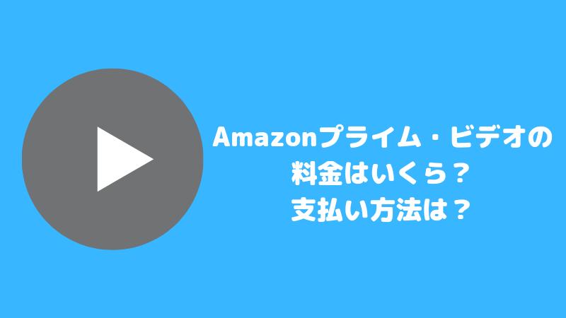 Amazonプライム・ビデオの料金はいくら?支払い方法は?
