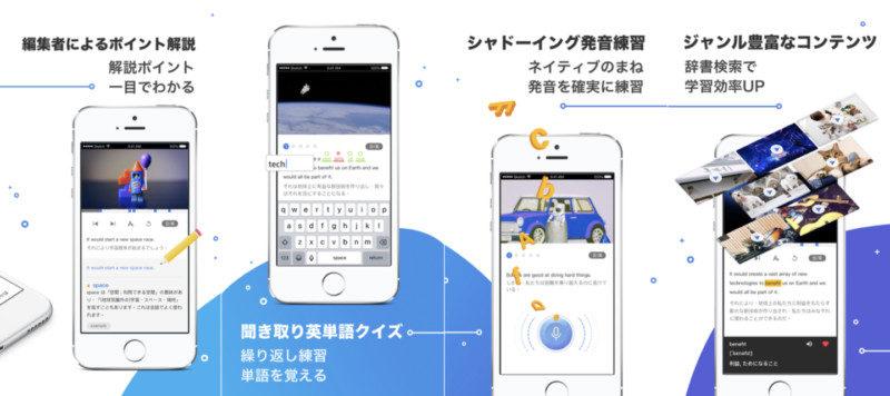 動画で英語を学ぶアプリ「VoiceTube(ボイスチューブ)」が全面的にリニューアル2