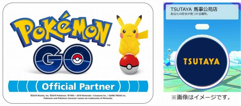 TSUTAYAが『Pokemon GO』の「ポケストップ」と「ジム」に