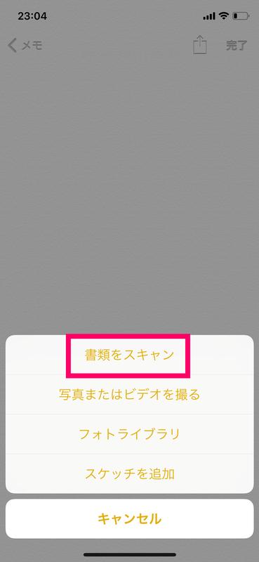 iPhoneのメモアプリで書類をスキャンする方法3