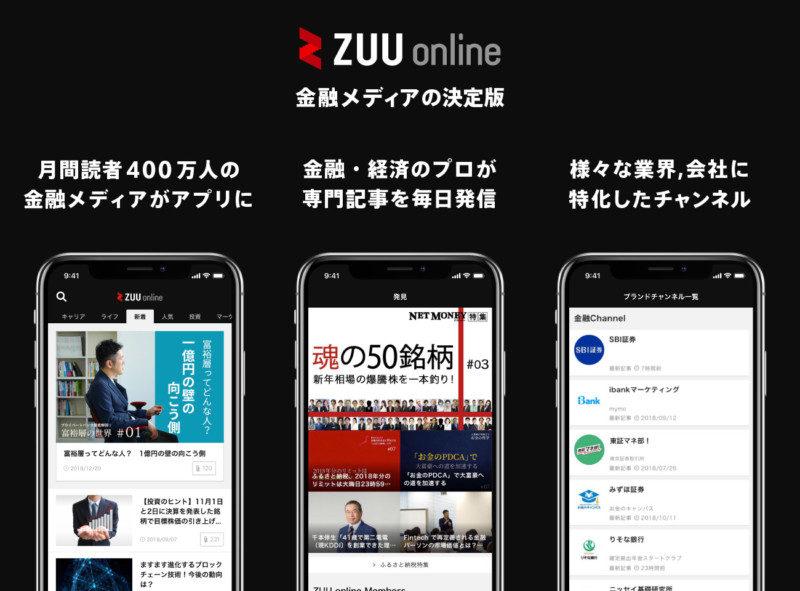 金融メディア「ZUU online」のスマートフォンアプリ2