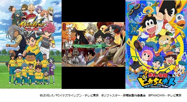 テレビ東京公式YouTubeチャンネルにて、アニメ本編800以上のエピソードを期間限定で配信