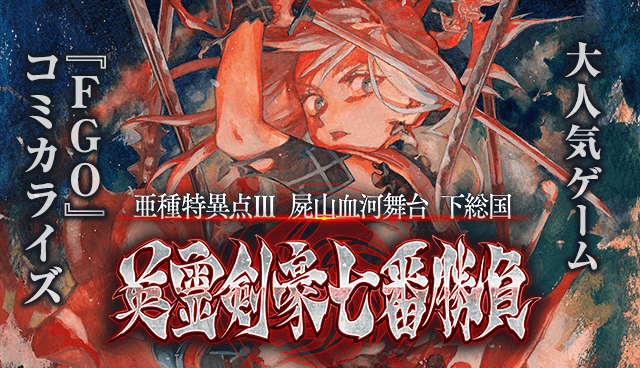 『FGO』人気シナリオ『英霊剣豪七番勝負』がコミカライズ