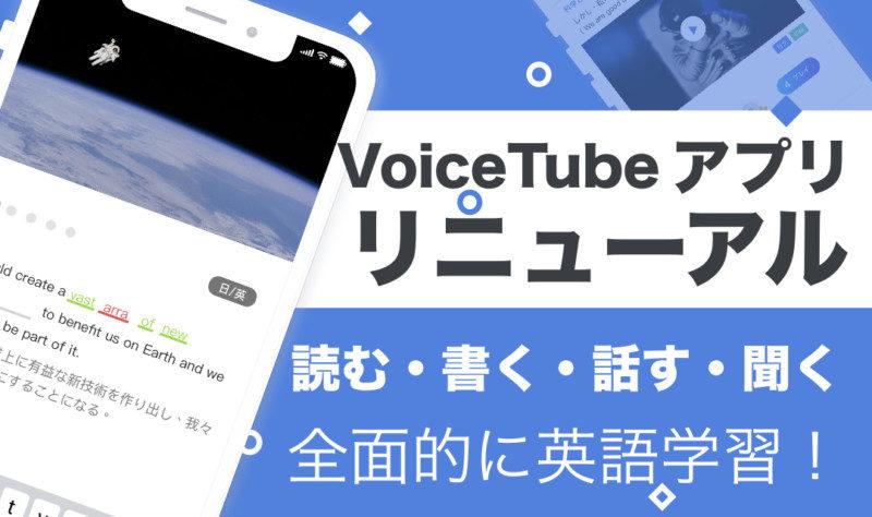動画で英語を学ぶアプリ「VoiceTube(ボイスチューブ)」が全面的にリニューアル