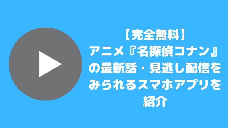 「【完全無料】アニメ『名探偵コナン』の最新話・見逃し配信をみられる無料スマホアプリを紹介」
