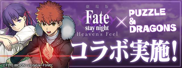 【パズル&ドラゴンズ】『劇場版「Fate:stay night [Heaven's Feel]」』とのコラボ