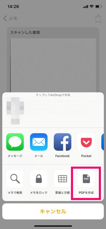 メモアプリで書類をPDF化3