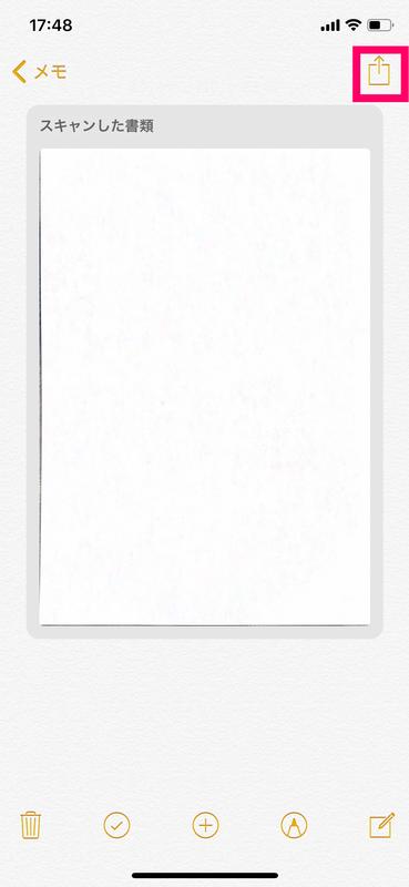 メモアプリで書類をPDF化2