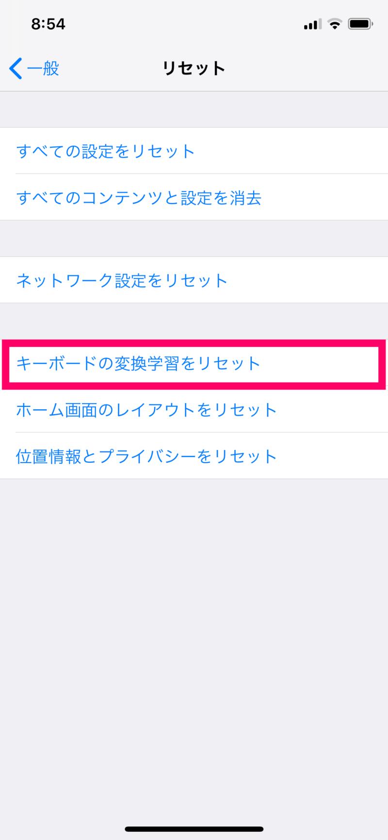 iPhoneのキーボード変換変換学習をリセットする方法3