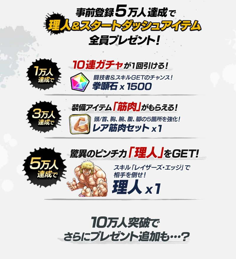 格闘漫画 『ケンガンアシュラ』初のゲーム化!『ケンガンULTIMATE BATTLE』配信決定2