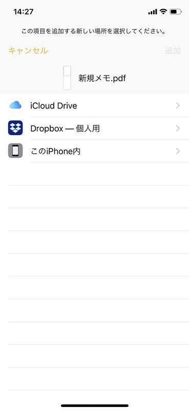 メモアプリで書類をPDF化5