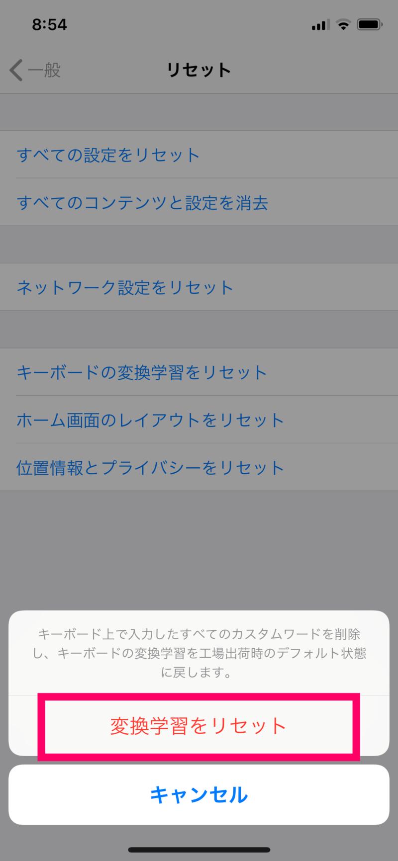 iPhoneのキーボード変換変換学習をリセットする方法5