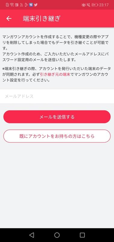 Android版マンガワン引き継ぎ用アカウント作成方法4