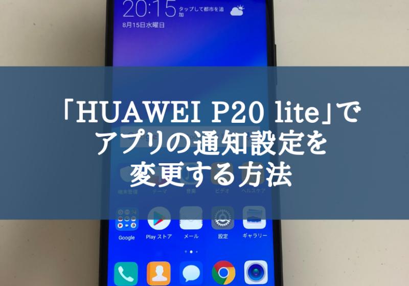 「HUAWEI P20 lite」でアプリの通知設定を変更する方法