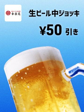 生ビール中ジョッキ 50円引き