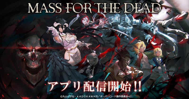 『オーバーロード』原作のスマホゲーム「MASS FOR THE DEAD」配信開始