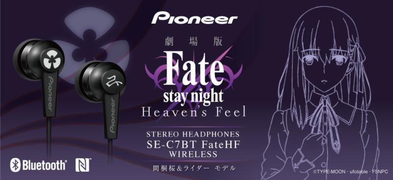 劇場版 「Fate:stay night [Heaven's Feel]」コラボイヤホン