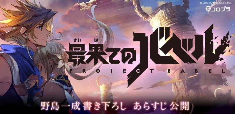 新作RPG『Project Babel』の正式タイトル名が『最果てのバベル』に決定0000