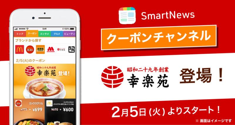 ニュースアプリ『スマートニュース』のクーポンチャンネルに「幸楽苑」が登場