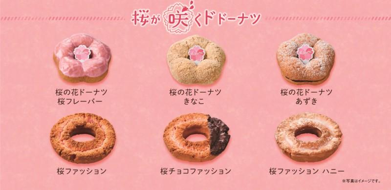 『桜の花ドーナツ』『桜ファッション』期間限定発売0000