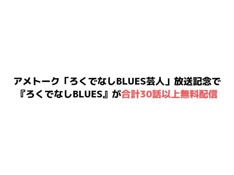 【期間限定】アメトーク「ろくでなしBLUES芸人」放送記念で『ろくでなしBLUES』が合計30話以上無料配信
