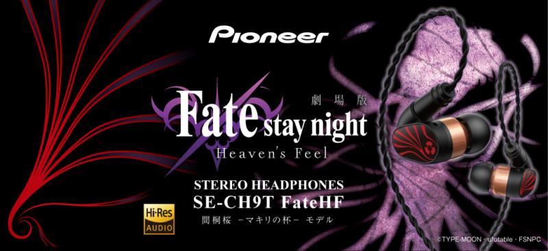 劇場版 「Fate:stay night [Heaven's Feel]」コラボイヤホン3