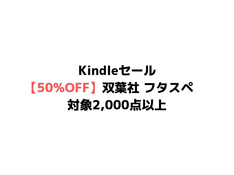 【50%OFF】双葉社 フタスペ  対象2,000点以上